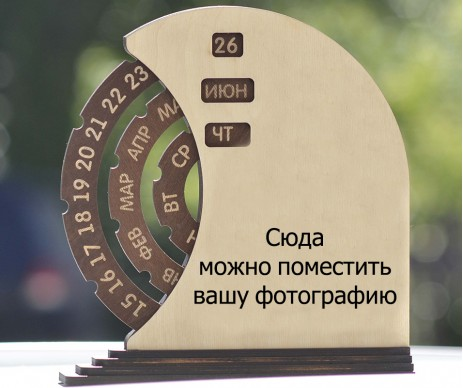 БОЛЬШОЙ КАЛЕНДАРЬ С ФОТО